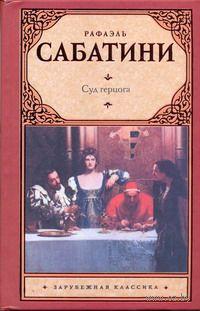 Суд герцога. Рафаэль Сабатини