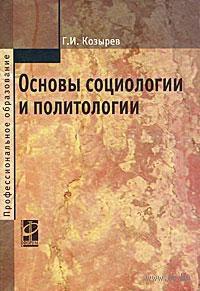 Основы социологии и политологии. Геннадий Козырев