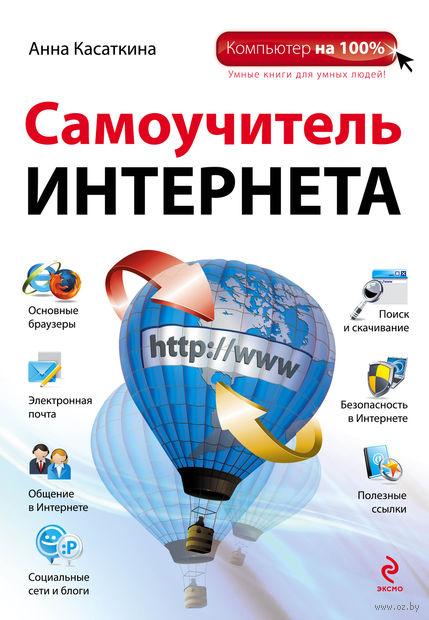 Самоучитель Интернета. Анна Касаткина