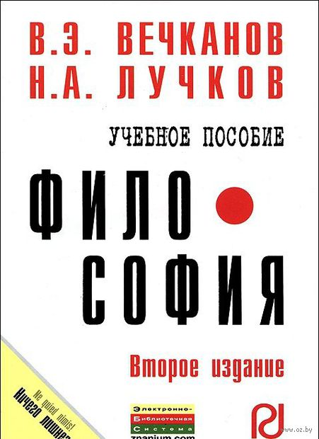 Философия. В. Вечканов, Н. Лучков