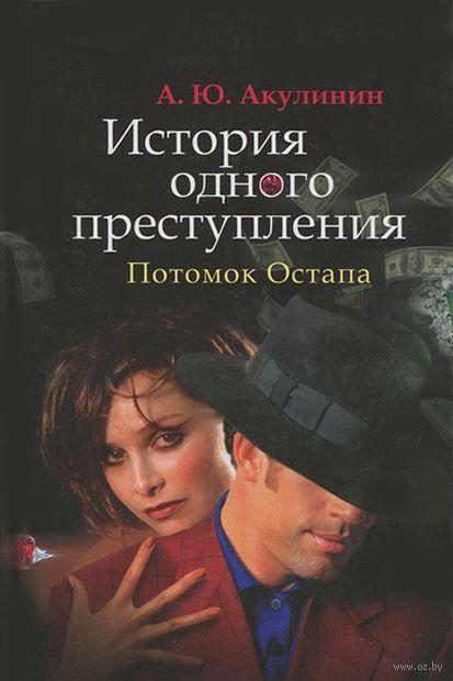 История одного преступления. Потомок Остапа. Андрей Акулинин