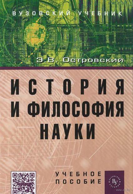 История и философия науки. Эдуард Островский