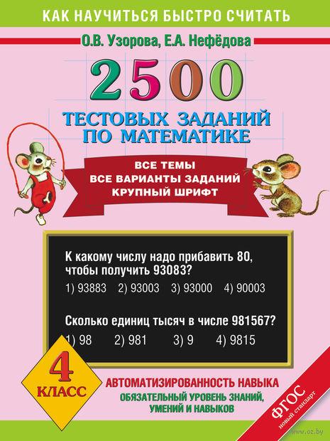 2500 тестовых заданий по математике. 4 класс. Ольга Узорова, Елена Нефедова