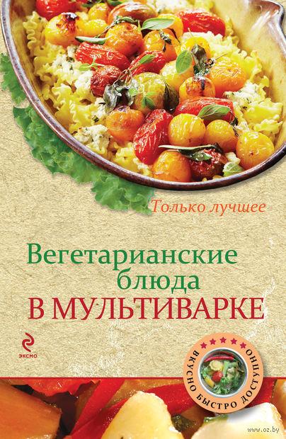 Вегетарианские блюда в мультиварке. А. Дроздин, Н. Савинова
