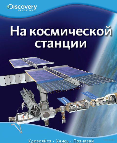 На космической станции. Эндрю Эйнспрух