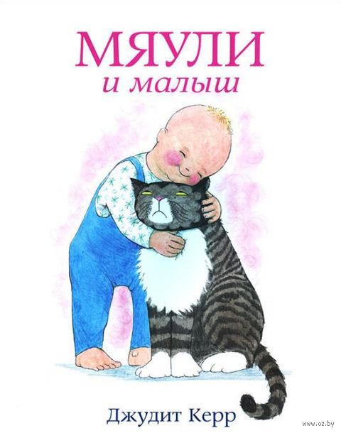 Мяули и малыш. Джудит Керр