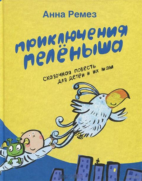 Приключения Пеленыша. Анна Ремез