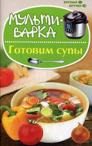 Мультиварка. Готовим супы