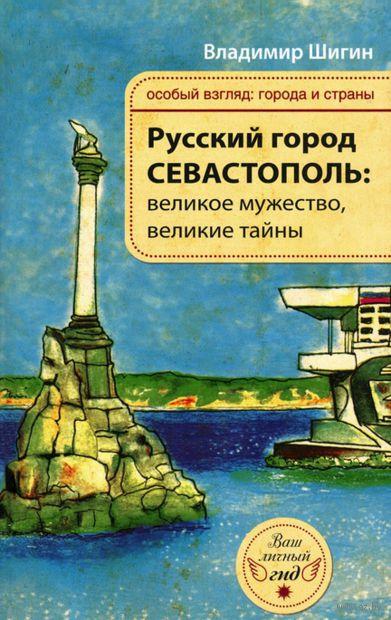 Русский город Севастополь. Владимир Шигин