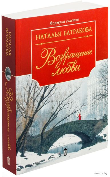 Возвращение любви (м). Наталья Батракова