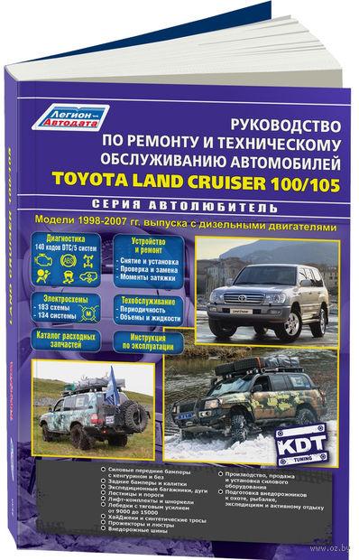 Toyota Land Cruiser 100/105 1998-2007 гг. (+ рестайлинг с 2003 г.) Руководство по ремонту и техническому обслуживанию