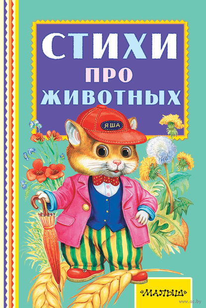 Стихи про животных