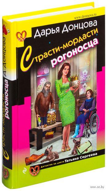 Страсти-мордасти рогоносца. Дарья Донцова
