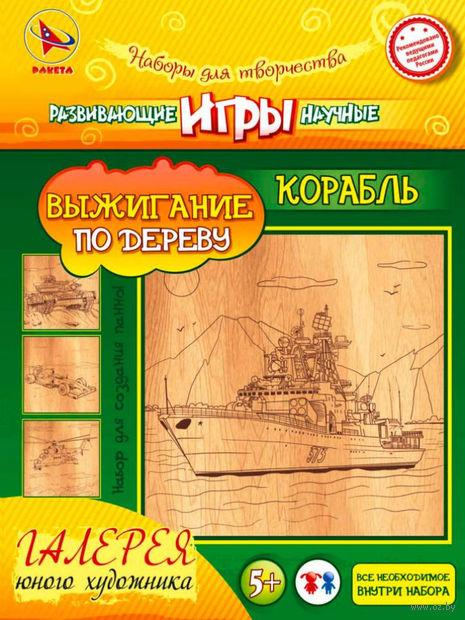 """Набор для выжигания по дереву """"Корабль"""" — фото, картинка"""