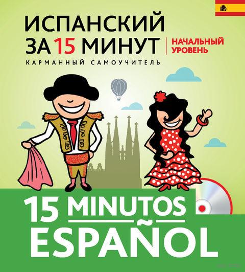 Испанский за 15 минут. Начальный уровень (+ CD) — фото, картинка