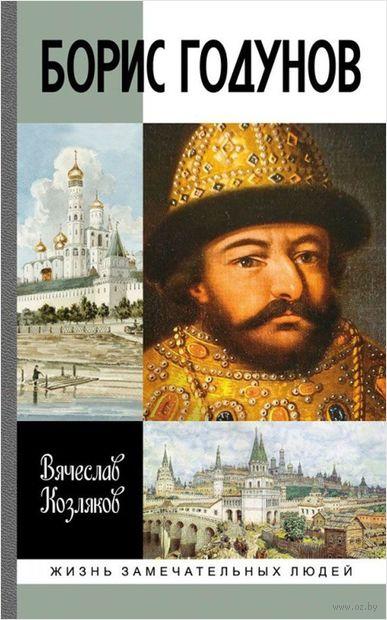 Борис Годунов. Трагедия о добром царе — фото, картинка