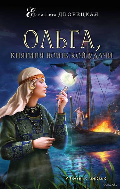 Ольга, княгиня воинской удачи — фото, картинка