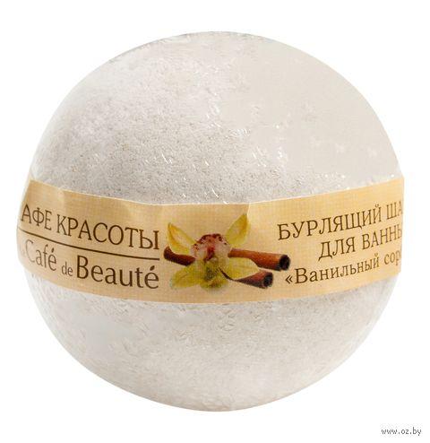 """Бомбочка для ванны """"Ванильный сорбет"""" (120 г) — фото, картинка"""