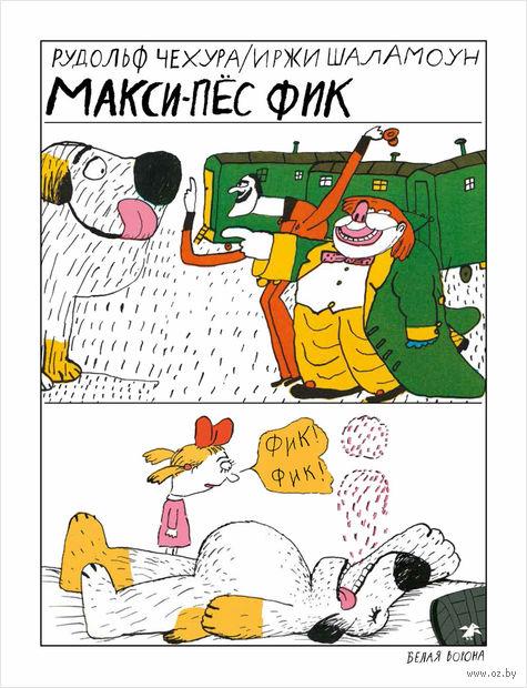 Макси-пес Фик — фото, картинка