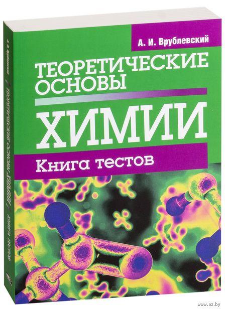 Теоретические основы химии. Книга тестов — фото, картинка