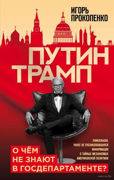 Путин - Трамп. О чем не знают в Госдепартаменте? — фото, картинка