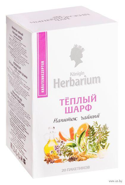 """Чай зеленый """"Konigin Herbarium. Теплый шарф"""" (20 пакетиков) — фото, картинка"""