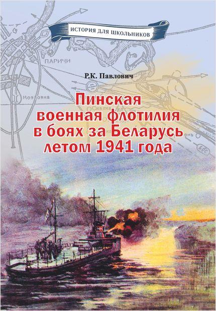 Пинская военная флотилия в боях за Беларусь летом 1941 года — фото, картинка