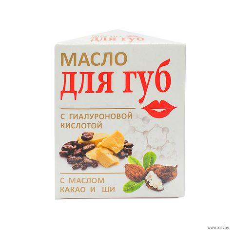 """Масло для губ """"С гиалуронованой кислотой"""" (15 мл) — фото, картинка"""