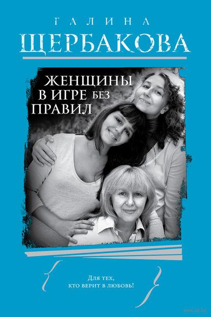 Женщины в игре без правил. Галина Щербакова