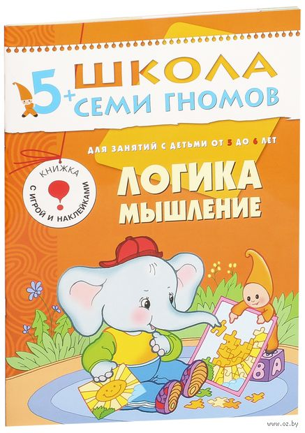 Логика, мышление. Для занятий с детьми 5-6 лет. Альфия Дорофеева