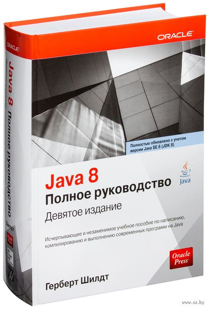 Java 8. Полное руководство. Герберт Шилдт
