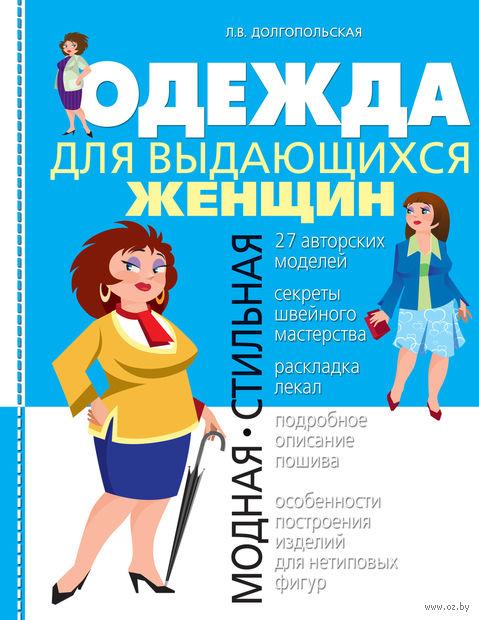 Одежда для выдающихся женщин. Людмила Долгопольская