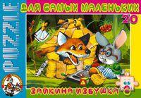 "Пазл Maxi ""Зайкина избушка"" (20 элементов)"