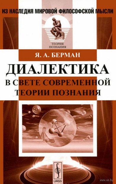 Диалектика в свете современной теории познания. Яков Берман