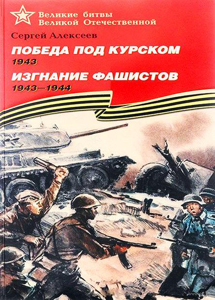 Победа под Курском. 1943. Изгнание фашистов. 1943-1944 — фото, картинка