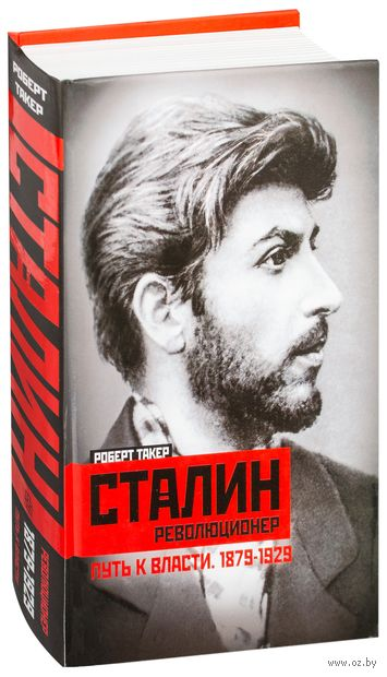 Сталин-революционер Путь к власти. 1879-1928. Роберт Такер
