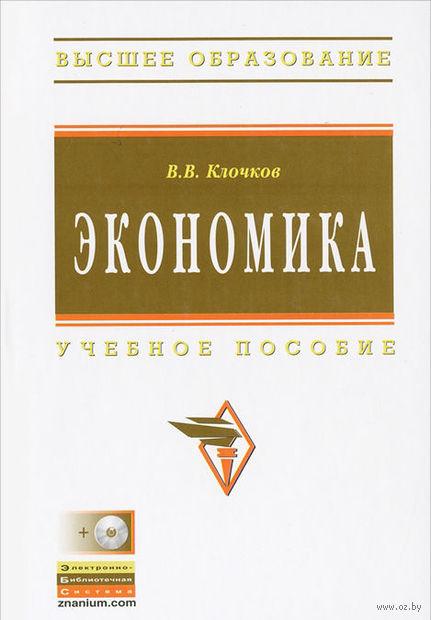 Экономика (+ CD). В. Клочков