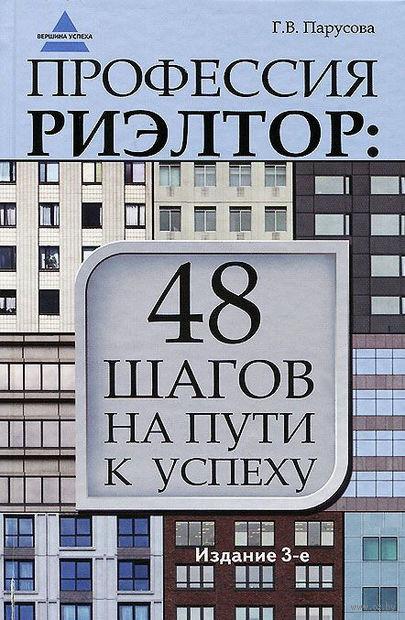 Профессия риэлтор. 48 шагов на пути к успеху. Галина Парусова