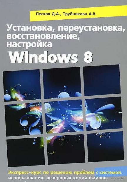 Установка, переустановка, восстановление, настройка Windows 8. Р. Прокди, А. Трубникова, Д. Песков