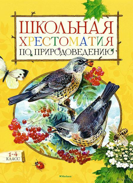 Школьная хрестоматия по природоведению. 1-4 класс. Александр Тихонов