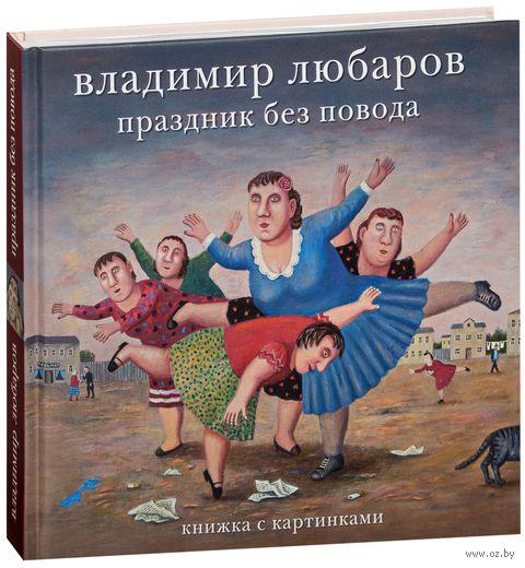 Владимир Любаров. Праздник без повода. Владимир Любаров