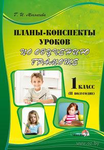 Планы-конспекты уроков по обучению грамоте. 1 класс (II полугодие). Г. Мохначева