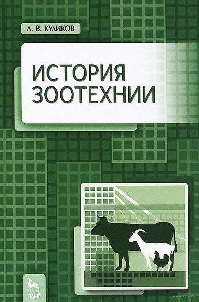История зоотехнии. Лев Куликов