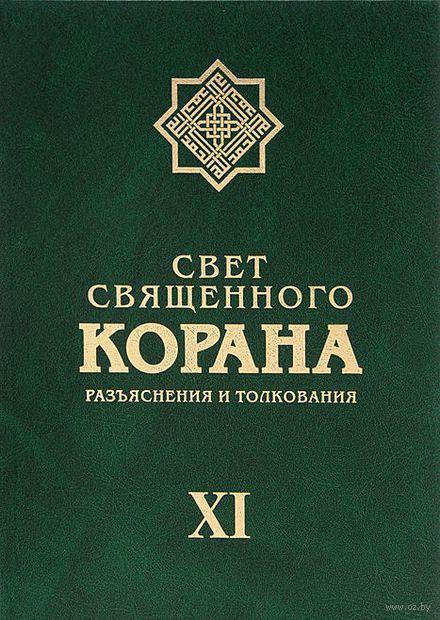 Свет священного Корана. Разъяснения и толкования. Том 11 — фото, картинка