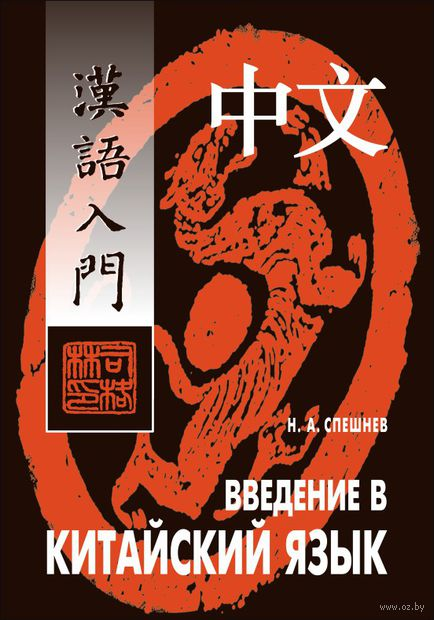 Введение в китайский язык (+CD) — фото, картинка