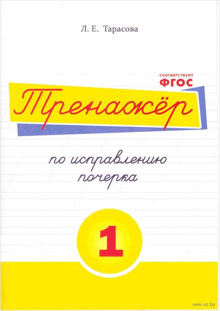 Тренажер по исправлению почерка. 1 часть. Любовь Тарасова