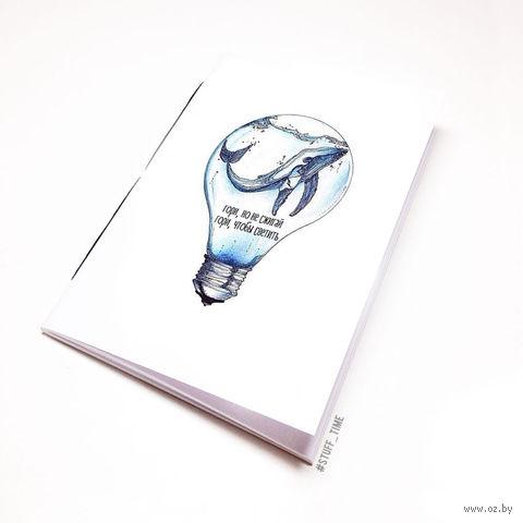 """Блокнот """"Lumen. Гореть"""" (А5; арт. 779) — фото, картинка"""
