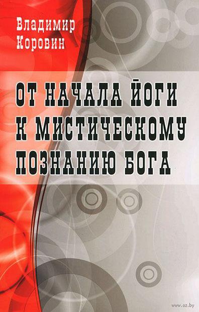 От начала йоги к мистическому познанию Бога. Владимир Коровин