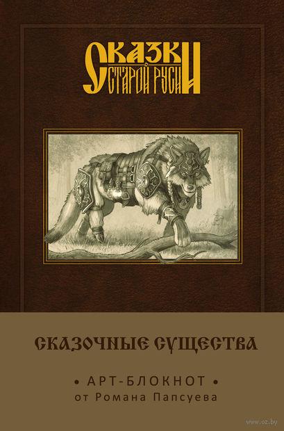 """Блокнот """"Сказки старой Руси. Арт-блокнот. Сказочные существа. Серый Волк"""" (А5) — фото, картинка"""