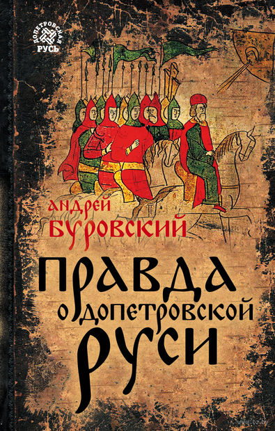 Правда о Допетровской Руси — фото, картинка